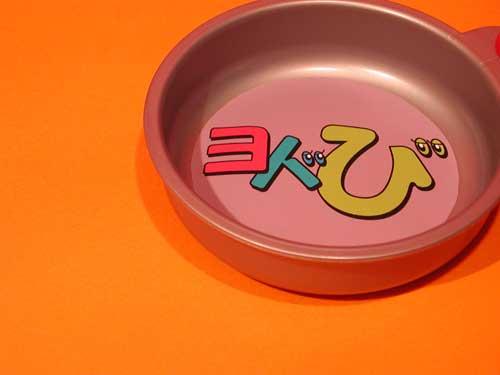 20080916-yodobi_x4.jpg